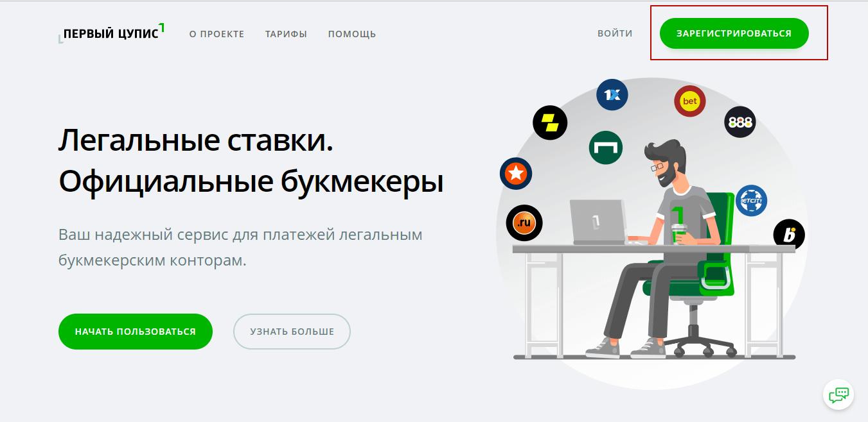 регистрация цупис